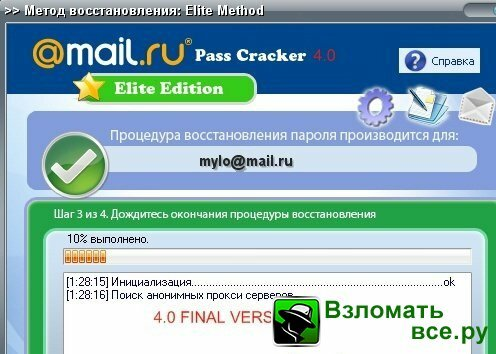 mail.ru Pass Cracker